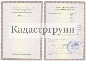 kvalifikacionnyj-attestat-harkovenko