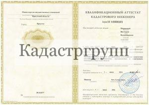 kvalifikacionnyj-attestat-merinova
