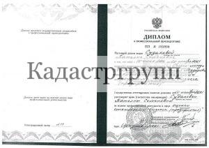 sudakova-tatyana-diplom-o-professionalnoy-pepepodgotovke