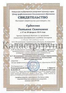 св-во суд эксп Судакова
