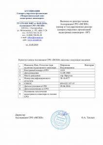 Выписка из реестра-Меринова В. В.-20190513_0524-1