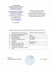 Бортник Галина Александровна